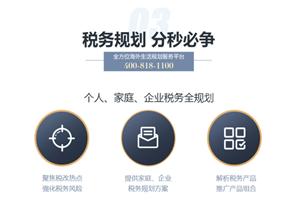【杭州4.27】后CRS时代与中国税改新政下的财富保全与税务规划尊享会