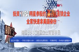 【杭州5.18】美国投资移民新机遇:EB-1C连锁品牌投资标的发布会