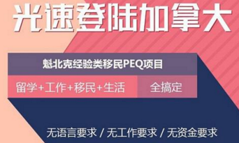 【上海5.28】加拿大PEQ项目解析私