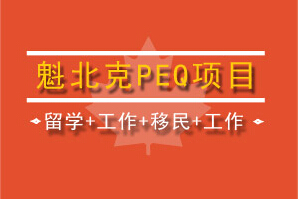 【西安6.02】加拿大PEQ留学移民分