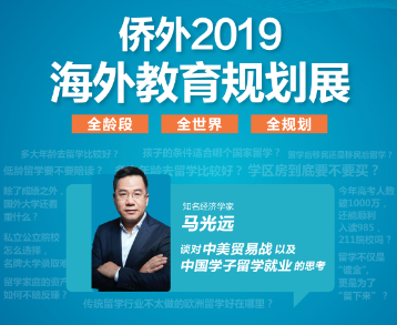 【北京6.15】侨外2019海外教育规