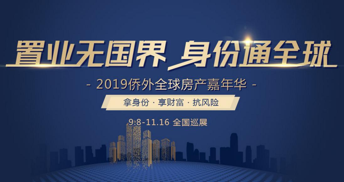 【北京9.22】2019侨外全球房产嘉年华