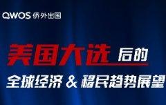 【北京11.28】美國大選后的全球經濟&移民