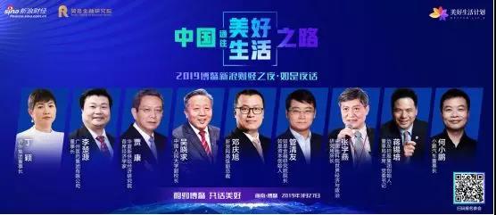 侨外董事长丁颖受邀出席2019博鳌亚洲论坛