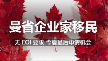曼省企業家移民