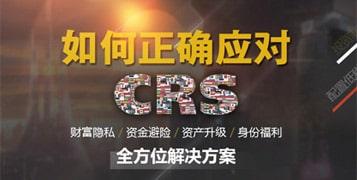 如何正確應對CRS