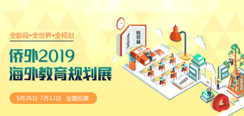 僑外2019海外教育規劃展