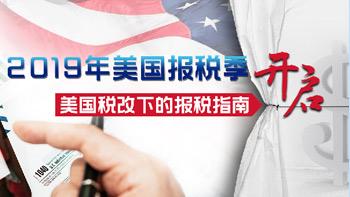 美國稅改下的報稅指南