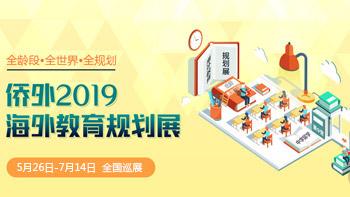 侨外2019海外教育规划展