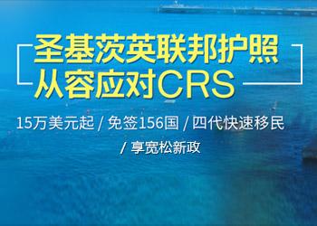 CRS形勢下,如何完成全球資產配置